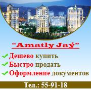 Amatly Jay