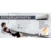 РЕМОНТ КОНДИЦИОНЕРОВ-(полное техническое обслуживание)