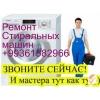 Ремонт стиральных и посудомоечных машин в ашхабаде 99361582966