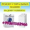 Ремонт стиральных машин бытовой техники в ашхабаде 99361582966