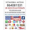Установка антенн Подписка на платные каналы
