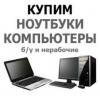 Купля продажа б/у компьютеров и ноутбуков 862666956