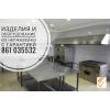 Кухоное оборудование для кафе и маркетов