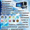 Ремонт и обслуживание компьютеров и ноутбуков установка Windows, антивируса, системных компонентов и любых других программ.