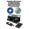 Видео кассета на двд диск