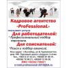 Свободные вакансии от кадрового агентства профессионал на 22 01 2021 г