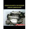 Капитальный ремонт двигателей АКПП с гарантией