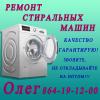 Ремонт стиральных машин профилактика ремонт плат замена подшипников устранение неприятного запаха консультация также покуп