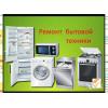 Ремонт бытовой техники • стиральных машин холодильников кондиционеров тел 865-56-78-83 тел 10-71-49