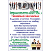 Свободные вакансии от кадрового агентства универсал на 05 05 2021 г часть 3