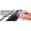 Обучаю любительской игре на фортепиано для любых возрастов
