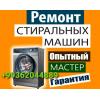 Профессиональный ремонт бытовой техники с горантией до 1-го года валерий 99362044889