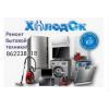 Ремонт кондиционеров холодильников стиральных машин и другой бытовой техники т 863332847