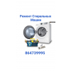Ремонт стиральных машин 864739995роман профилактика устранение неприятного запаха   замена подшипников замена дверных руче